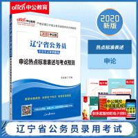 中公2020辽宁省公务员录用考试专项教材申论热点标准表述与考点预测