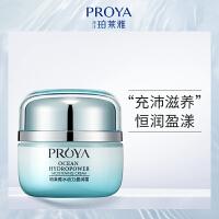 珀莱雅(PROYA)水动力盈润霜50g