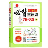 2020版开心语文 小学生必背古诗词75+80首 思维导图速背版 湖南教育出版社