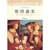 世界历史文化丛书-德国通史