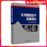 正版预售 实用腹部超声诊断图解 刘学明 蒋天安 主编 超声诊断影像医学 9787117269483 2019年7月参考