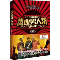 【新书店正版】热血男人帮 张轩洋 北京联合出版公司 9787550232976
