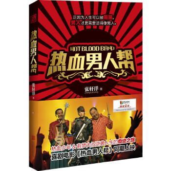 热血男人帮 张轩洋 北京联合出版公司 9787550232976 新书店购书无忧有保障!