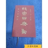 【旧书二手书9成新】故宫日历2015 /不详 故宫出版社