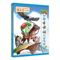 植物大战僵尸2・中国古诗词大会漫画6