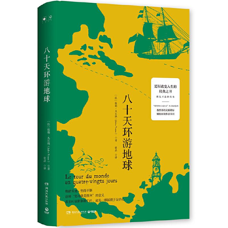 """八十天环游地球 """"现代科幻小说之父""""凡尔纳代表作。足以改变人生的经典之书,经久不息的传奇。教育部语文新课标辅助阅读推荐书目"""