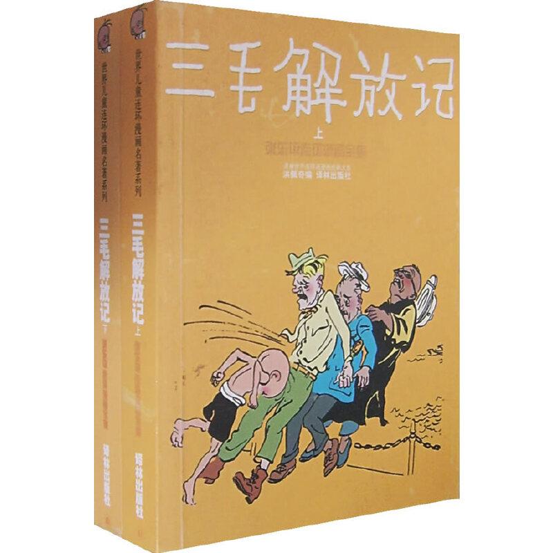 三毛解放记(上、下册)