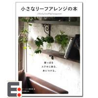 日本花艺 小さなリ�`フアレンジの本 叶子花艺 植物花艺图书籍 日语 日本语画册