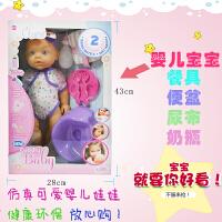 儿童玩具婴儿宝宝仿真喝水喝奶尿布便盆撒尿玩具娃娃仿真娃娃