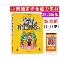 2018新版 金话筒小朗诵家综合能力训练 适用6-14岁 少儿朗诵表演主持口才训练教程 儿童口才培训