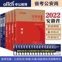 中公教育2019安徽省公务员录用考试专业教材考点全预测试卷申论