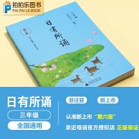 日有所诵三年级 第五版上下册亲近母语与