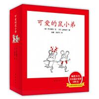 可爱的鼠小弟 共6册精装硬壳中江嘉男系列全套启蒙幼儿绘本 0-2-3-6-8-9周岁幼儿园宝宝图画故事卡通早教读物亲子