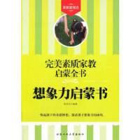 想象力启蒙书――完美素质家教启蒙全书