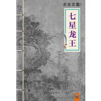 古龙文集・七星龙王