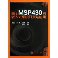 基于MSP430的嵌入式系统开发与应用 化学工业出版社