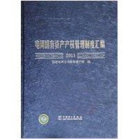 2011电网国有资产产权管理制度汇编 赠光盘一张