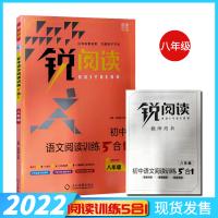 2020版锐阅读初中语文阅读训练5合1八年级 现代文50篇+文言文50篇+古诗词鉴赏60篇+名著阅读+综合性学习 初中