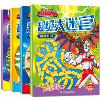 咸蛋超人超级大迷宫书籍全套4册3-5-6-7周岁走迷宫书益智找不