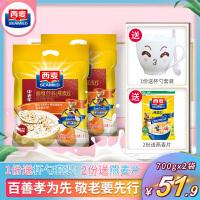 西麦纯燕麦片700g袋即食免煮原味未添加蔗糖冲饮早餐营养代餐