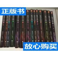 [二手旧书9成新]银河帝国(1-13、15)全15册缺第14册(共十四本?