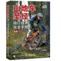 山地车圣经-骑行技术完全手册(第2版)张光准、潘震 译人民邮电出版社