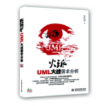 火球--UML 大战需求分析 (赠1DVD)(电子制品DVD-ROM)