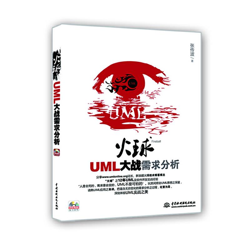 火球--UML...