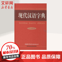 现代汉语字典(单色插图本) 商务印书馆国际有限公司