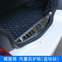 标致508后护板门槛条踏板专用装饰东风汽车新标志配件标致508改装 镜面银 内置后护板 508专用(蓝钛标)