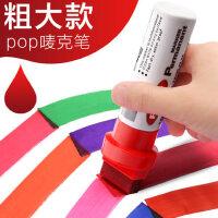 日本白金唛克笔10mm20mm30mm麦克笔马克笔套装手写POP海报笔墨水
