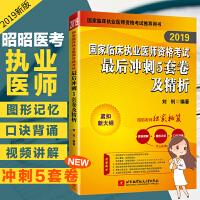 北航:昭昭2019国家临床执业医师资格考试最后冲刺5套卷及精析