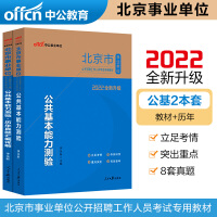 中公教育2020北京市事业单位公开招聘工作人员考试 综合能力测验(公共基本能力测验)教材 历年真题 2本套