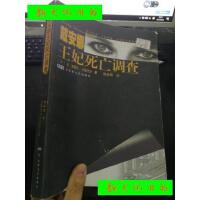 【二手旧书9成新】戴安娜王妃死亡调查