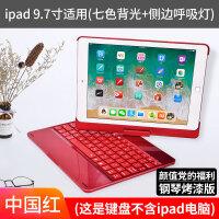 201905301211138062018新款ipad air2蓝牙键盘保护套苹果pro平板电脑外壳子9.7英寸air