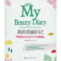 【二手旧书9成新】我的美丽日记--不可思议的天然面膜秘方 郑铉陈,陈钰