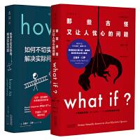 兰道尔・门罗脑洞科普经典套装(共2册):What if(畅销纪念版)+How to(首印限量签名精装版)