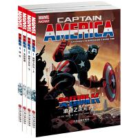 美国队长(1-4共4册)