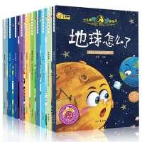 小牛顿科普馆绘本图书 (共10册) 小牛顿问号探寻 十万个为什么儿童版 百科全书少儿科学读物 幼儿科普书籍 2-3-4-5-6-7-10周岁一年级课外书