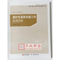 正版现货 新时代基层党建工作实用手册(图解版) 研究出版社