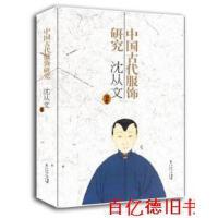 【二手旧书9成新】中国古代服饰研究沈从文著上海书店出版社9787545804393