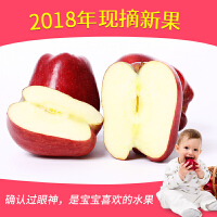 【包邮】 关中人家 国产蛇果花牛苹果5斤装包邮粉面苹果宝宝辅食刮泥苹果