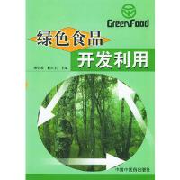 【旧书二手书9成新】绿色食品开发利用 谢碧霞,杜红岩 9787801563699 中国中医药出版社