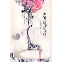 【新书店正版】光月道重生美丽自由鸟长江文艺出版社9787535436924