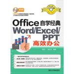 Office自学经典:WORD/EXCEL/PPT高效办公 钱慎一、金松河 清华大学出版社9787302409236【