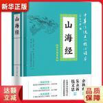 山海经 (西汉)刘歆 天地出版社9787545548105【新华书店 品质保障】