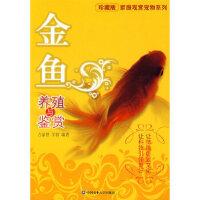 金鱼养殖与鉴赏