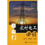 农村电工必读 贺红,李国兴 化学工业出版社 9787122059925