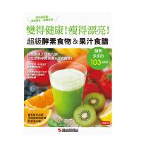 超级酵素食物&果汁食谱(畅销版)(二版)港台原版 果汁饮料 酵素代谢 增强免疫力