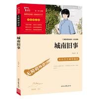城南旧事(中小学新课标必读名著)380000多名读者热评!